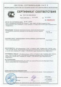 Сертификат соответствия ЭБК