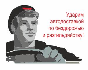 Автодоставка